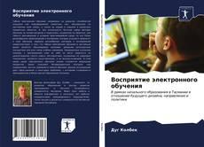 Восприятие электронного обучения kitap kapağı