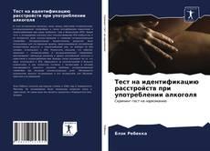 Bookcover of Тест на идентификацию расстройств при употреблении алкоголя