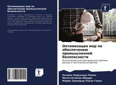 Buchcover von Оптимизация мер по обеспечению промышленной безопасности