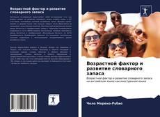 Borítókép a  Возрастной фактор и развитие словарного запаса - hoz