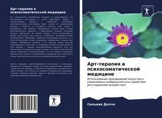 Buchcover von Арт-терапия в психосоматической медицине
