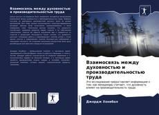 Bookcover of Взаимосвязь между духовностью и производительностью труда