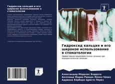 Copertina di Гидроксид кальция и его широкое использование в стоматологии