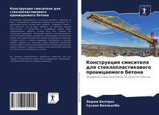 Borítókép a  Конструкция смесителя для стеклопластикового проницаемого бетона - hoz