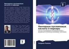 Обложка Пептидные нуклеиновые кислоты и маркеры