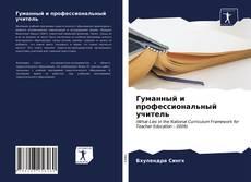 Copertina di Гуманный и профессиональный учитель