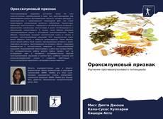 Bookcover of Ороксилумовый признак