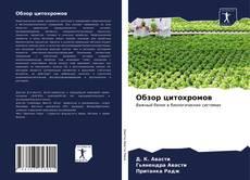 Capa do livro de Обзор цитохромов