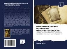 Portada del libro de РЕФОРМИРОВАНИЕ ПОЛИТИКИ ЧУВСТВИТЕЛЬНОСТИ