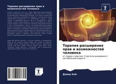Copertina di Терапия расширения прав и возможностей человека