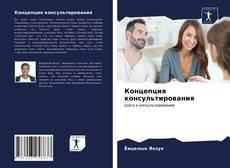 Bookcover of Концепция консультирования
