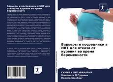 Барьеры и посредники в NRT для отказа от курения во время беременности的封面