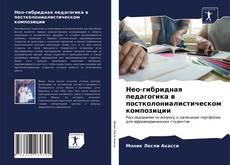Нео-гибридная педагогика в постколониалистическом композиции的封面