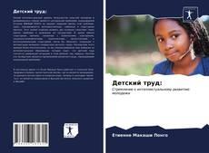 Portada del libro de Детский труд: