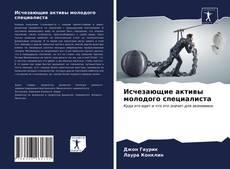 Bookcover of Исчезающие активы молодого специалиста