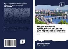 Capa do livro de Моделирование пригодности объектов для городской застройки