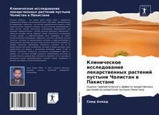 Клиническое исследование лекарственных растений пустыни Чолистан в Пакистане kitap kapağı