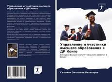 Bookcover of Управление и участники высшего образования в ДР Конго