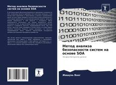 Метод анализа безопасности систем на основе SOA kitap kapağı