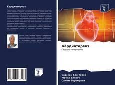 Bookcover of Кардиотиреоз