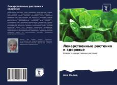 Bookcover of Лекарственные растения и здоровье