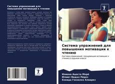 Capa do livro de Система упражнений для повышения мотивации к чтению