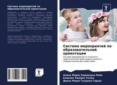 Copertina di Система мероприятий по образовательной ориентации