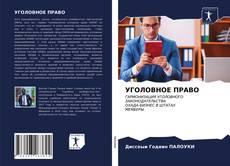 Bookcover of УГОЛОВНОЕ ПРАВО