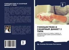 Bookcover of ГОМОЦИСТЕИН И САХАРНЫЙ ДИАБЕТ 2 ТИПА