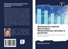 Bookcover of Демократия против диктатуры: Политические системы и развитие