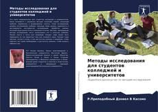 Copertina di Методы исследования для студентов колледжей и университетов