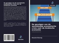 De gevolgen van de wereldwijde economische crisis voor de Arabische economie的封面