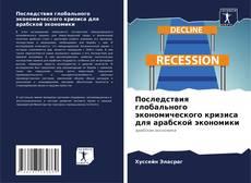 Последствия глобального экономического кризиса для арабской экономики kitap kapağı