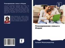 Buchcover von Планирование семьи в Индии