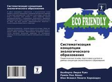 Систематизация концепции экологического образования的封面