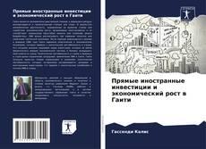 Bookcover of Прямые иностранные инвестиции и экономический рост в Гаити