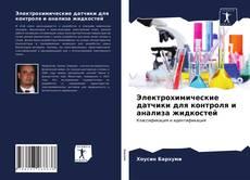 Bookcover of Электрохимические датчики для контроля и анализа жидкостей