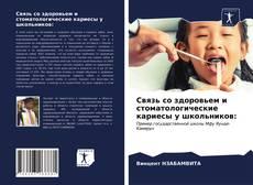 Copertina di Связь со здоровьем и стоматологические кариесы у школьников: