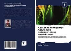 Bookcover of Сельские телецентры Социально-экономическое воздействие