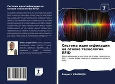 Couverture de Система идентификации на основе технологии RFID