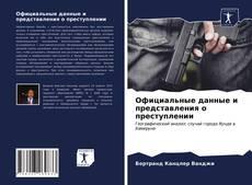 Bookcover of Официальные данные и представления о преступлении