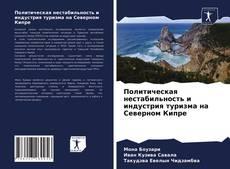 Buchcover von Политическая нестабильность и индустрия туризма на Северном Кипре
