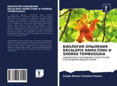 БИОЛОГИЯ ОПЫЛЕНИЯ DECALEPIS HAMILTONII И SHOREA TUMBUGGAIA的封面