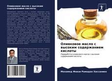 Bookcover of Оливковое масло с высоким содержанием кислоты