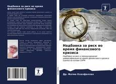 Capa do livro de Надбавка за риск во время финансового кризиса