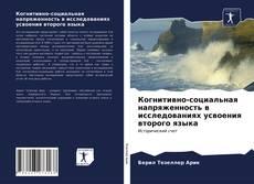 Bookcover of Когнитивно-социальная напряженность в исследованиях усвоения второго языка