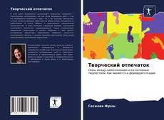 Buchcover von Творческий отпечаток