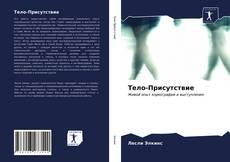 Bookcover of Тело-Присутствие