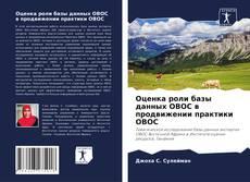 Bookcover of Оценка роли базы данных ОВОС в продвижении практики ОВОС