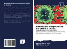 Обложка Валидация вопросников на грипп A (H1N1)